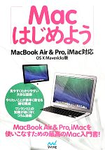 中古  Macはじめよう MacBook Air & Pro,iMac対応 OS X Mavericks版  Mac書籍編集部 編   中古 afb